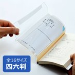 ピュアクリアカバー 四六サイズ 厚手 AZP-6 コンサイス 透明ブックカバー