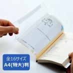 ピュアクリアカバー A4(特大)サイズ 厚手 AZP-16 コンサイス 透明ブックカバー A4変形
