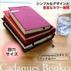 ブックカバー カダケス 四六判 布製 コットン コンサイス