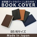 皮革調ブックカバー B5判 No.12 PVCレザー 合皮 コンサイス おしゃれ シンプル