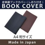 皮革調ブックカバー A4判 No.14 PVCレザー 合皮 コンサイス おしゃれ シンプル