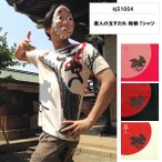 【2015SS】喜人 和柄 半袖Tシャツ 玉すだれ  (5/29掲載)