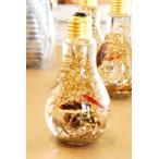 ハーバリウム 電球ボトル ゴールド