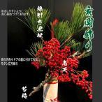 お正月飾玄関飾り和モダン金明竹