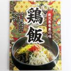 鹿児島奄美の味 鶏飯 鶏飯スープ(鶏飯の素)125g