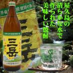 限定50ケース。最安値1本960円税別 焼酎三岳900ml×12本(化粧箱なし)