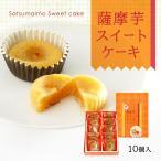 薩摩芋スイートケーキ 【10個入り】