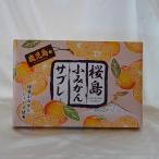 桜島小みかんサブレ16枚入り 桜島小みかんジュース使用