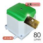 浄化槽ブロワ/セコー(世晃)/大晃JDK-80/合併浄化槽ブロワー
