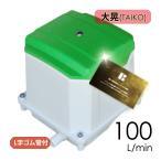 浄化槽ブロワー/セコー(世晃)/大晃JDK-100/浄化槽ブロワ