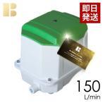 浄化槽ブロワー/セコー(世晃)/大晃TKO-150/合併浄化槽ブロワー