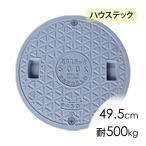 マンホールふた日立蓋(直径49.5cm耐荷重500kg)/合併浄化槽