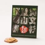 縄文杉登山証明 24枚入 エビとあご(とび魚)のお煎餅