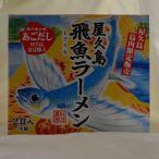 屋久島限定 屋久島 飛魚拉麺(とびうおラーメン) 生麺 3食入
