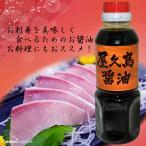屋久島醤油 300ml