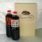 屋久島醤油1000ml・あごだし屋久島飛魚醤油1000mlギフトセット