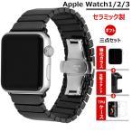 Apple Watchバンド 腕時計ベルト バンド 替えストラップ セラミックベルト 38mm/42mm 交換バンド 時計用ベルト簡単交換 アダプター付き アップルウォッチバンド