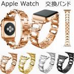 Watch 腕時計ベルト アルミバンド Series 4 40mm 44mm apple watch  3/2/1 38mm 42mm 高級合金 おしゃれ きらきら アップル