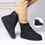 レインシューズ  雨用 靴カバー ブーツカバー 雨具 通学 通勤 雨対策 レインブーツ レイン 梅雨 レディース メンズ 保護 多用性 男女兼用