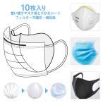 フィルター 使い捨て マスクフィルター シート 3層 不織布 マスク用パッド 敷きパッド ウィルス対策 花粉対策 各マスク適用 個包装 10枚入り