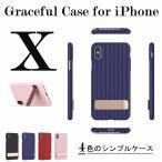 iPhone X ケース iPhone8/7/6S/6 Plus 8/7/6S/6 おしゃれ スタンド 耐衝撃  アイフォンX シンプル 綺麗 アイフォンXケース