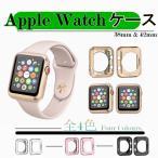 apple watch ケース アップルウォッチ カバー series1 series2 series3 42mm 38mm 耐衝撃 メッキ ケース アップルウォッチカバー