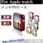 apple watch ケース アップルウォッチ カバー series1 series2 series3 42mm 38mm 耐衝撃 メッキ ケース アップルウォッチカバー TPU