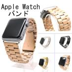 Apple Watch 38mm 42mm 交換バンド アップルウォッチ ベルト 鋼製 スチール 錆びにくい 高級 バンド 合金バンド 金属ベルト ステンレス留め金製