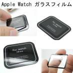Apple Watch Series 1/2/3 38mm 42mm ガラスフィルム フィルム 液晶保護フィルム 強化ガラス 保護シート ガラスフィルム 強化9Hガラス 液晶保護フィルム