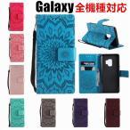 ショッピングGALAXY Galaxy ケース 全機種対応 カバー 手帳型 多機能 カード収納 スタンド機能 ストラップ 花柄 オシャレ PUレザー 型押し 財布型 s9 note8