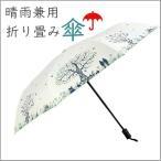 折りたたみ傘 日傘 8本骨 軽量 コンパクト 晴雨兼用 花柄  個性的 かわいい 遮光 UVカット率99.9% UPF50+ 完全遮光 超撥水 折り畳み傘 収納便利