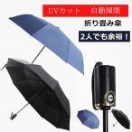 日傘 完全遮光-商品画像