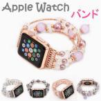 Apple Watch 42mm用 38mm用 バンド 瑪瑙 宝石 series1/2/3 iwatch ベルト 連結器付き 高品質 オシャレ かわいい アップルウォッチ 通用バンド 交換 おしゃれ