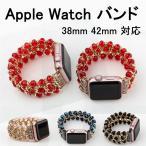 Apple Watch バンド 42mm用 38mm用 series1/2/3 宝石 iwatch ベルト 高品質 オシャレ かわいい アップルウォッチ 交換バンド 交換 おしゃれ 可愛い