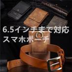 6.5インチまで スマホポーチ 5.2inch 収納 バッグ型 お財布 カラビナ ベルトループ iPhone xperia ケース カバー革ケース iPhone7plus 多機能