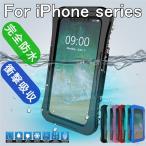 iPhone X ケース iPhone x カバー 耐衝撃 防水ケース 全面保護 水遊び アウトドア ハードケース 落下保護 衝撃吸収 クリア フルカバー