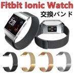 Fitbit Ionic Watch バンド 交換ベルト 交換バンド メッシュステンレス オシャレ ビジネス ミラネーゼループ ステンレス製ベルト 腕時計交換用バンド スチール