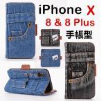 iPhone X ケース iPhone 8 手帳型 iPhone8 Plus ケース iPhone7 Plus iPhone 7 財布型 6/6s plus デニム 横置き スタンド機能 カード収納 おしゃれ 背面カバー