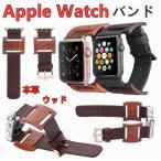 Apple Watch 38mm 42mm 交換バンド 本革 牛革+ウッド iwatchベルト アップルウォッチ AppleWatch 人気バンド オシャレ アップル ウォッチ ベルト 腕時計バンド