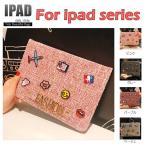 ショッピングiPad2 iPad 2/3/4 ケース カバー オシャレ タブレットPC アイパッド 2/3/4  可愛い 女子 横開き ipad3  カバー new iPad4 カバー アイパッド2//3/4