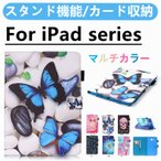 ショッピングair iPad Air2  Air ケース 手帳型 二つ折り カバー スタンド機能付き アイパッド エアー2 花柄 蝶々 髑髏 ドクロ マルチ カラフル おしゃれ iPad ケース