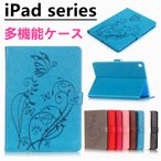 ショッピングAIR iPad Air Air2 ケース カバー 手帳型ケース スタンドケース 二つ折り スタンド機能付き 花柄 蝶々 型押し シンプル 薄型 軽量 アイパッド エアー2