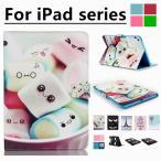 ショッピングair iPad Air Air2 ケース  手帳型ケース スタンドケース レザーカバー スタンド機能付き アイパッド  エアー エア 花柄 デコケース マルチ カラフル おしゃれ