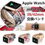 Apple Watch 38mm 42mm バンド series3/2/1 交換バンド ベルト レディース  オシャレ 女性交換バンド 花柄 かわいい デザイン コスパ 交換バンド