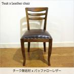 チェア チーク無垢材 ダイニングチェア デスクチェア アジアン 北欧 木製 椅子 イス レザー 革 チーク材 天然木 おしゃれ アジアン家具 コルベッティ