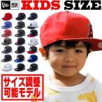 ニューエラ キッズサイズ キャップ NEWERA NEW ERA KIDS 9FIFTY CAP スナップバック 大谷  LA 子供用 NY 帽子 子ども キッズ サイズ調整