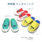 新幹線 スリッパ 800061-85 キッズ 部屋履き 子供用スリッパ