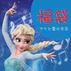 Yahoo!BABUアナと雪の女王 超お得な 福袋 ディズニー プリンセス キャラクター グッズ 誕生日 クリスマス プレゼント HAPPY BAG