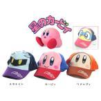 送料無料 星のカービィ グッズ キャップ KB-006-8 キッズ 帽子 キャラクター グッズ