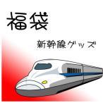 新幹線 グッズ キッズ 福袋 いい買物の日 鉄道 電車 グッズ 男の子 E6系こまち E5系はやぶさ ドクターイエロー 誕生日 プレゼント